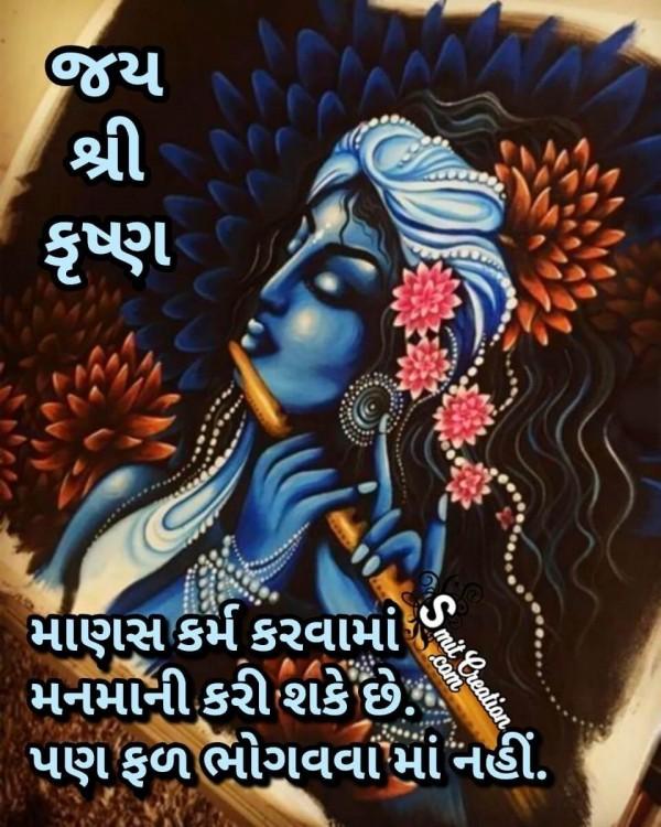 Manas Karm Karvana Manmani Kari Shake Chhe