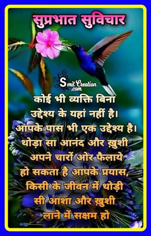 Suprabhat Jivan Ka Udeshya