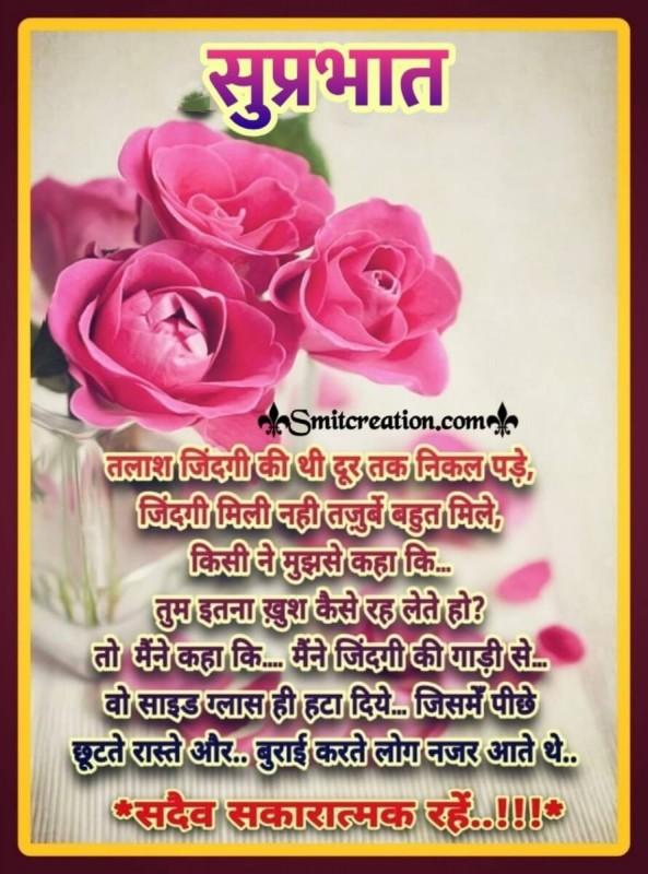 Suprabhat Sadaiv Sakaratmak rahe