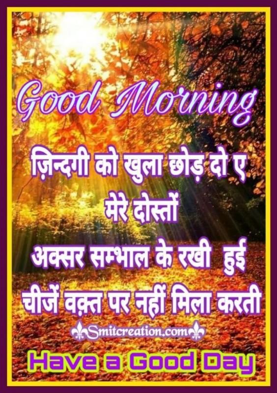 Good Morning Zindgi Ko Khula Chhod Do
