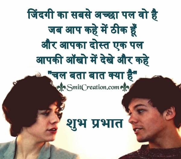 Shubh Prabhat Zindagi Ka Pal Dosto Ke Sath
