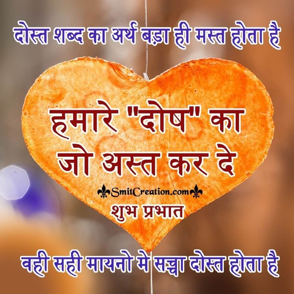Shubh Prabhat Dost Ka Arth