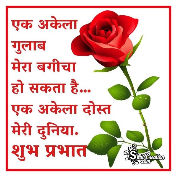 Shubh Prabhat Ek Akela Dost Meri Duniya