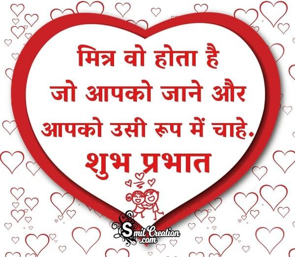 Shubh Prabhat Mitra Suvichar