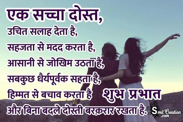 Shubh Prabhat Ek Sachha Dost