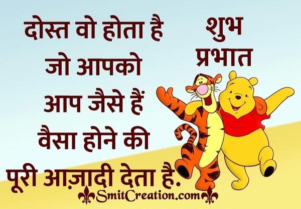 Shubh Prabhat Dost Wo Hota Hai