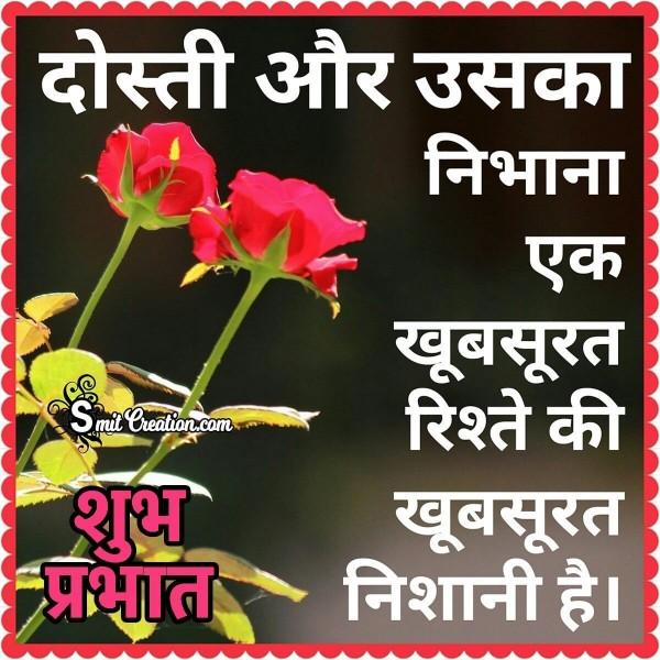 Shubh Prabhat Dosti Khubsurat Rishta