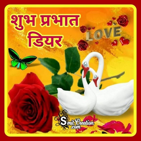 Shubh Prabhat Dear