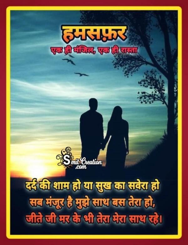 Humsafar Shayari Image