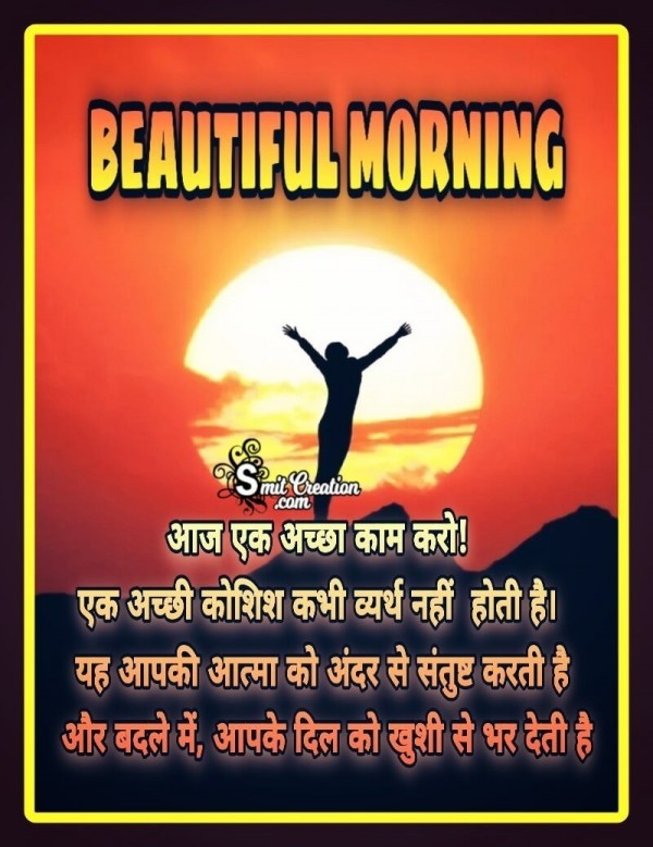 Beautiful Morning Hindi Message