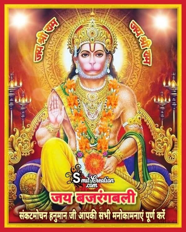 Sankat Mochan Hanuman Wishes Image