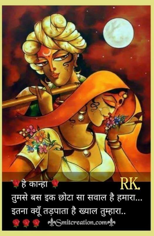 Kanha Se Sawal Hindi Status