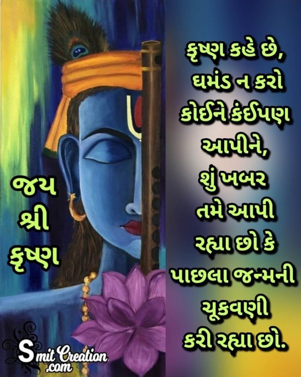 Krishna Gujarati Quote On Pride