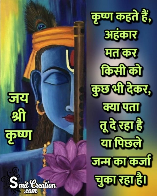 Krishna Hindi Quote On Pride