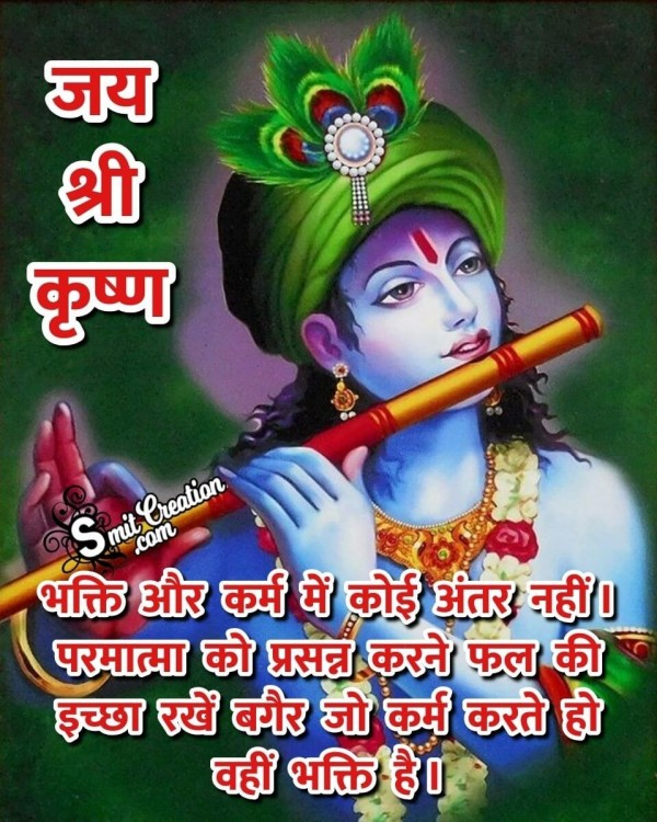Krishna Hindi Quote On Bhakti And Karm