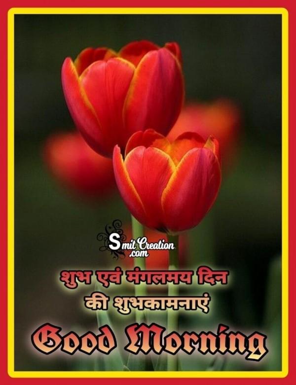 Good Morning Mangalmay Din Ki Shubhkamna