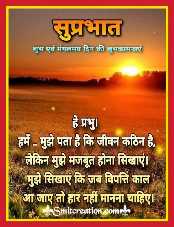 Suprabhat He Prabhu Hindi Status