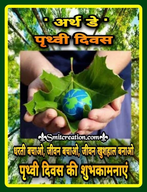 Pruthvi Diwas Ki Shubhkamnaye