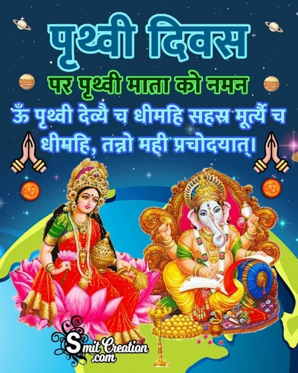 Pruthvi Diwas Par Pruthvi Mata Ko Naman