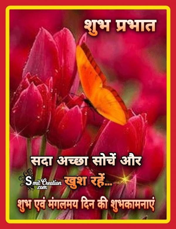 Shubh Prabhat Achha Socho Khush Raho