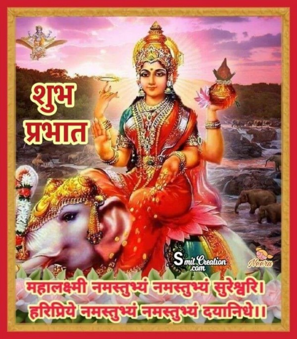 Shubh Prabhat Mahalakshmi Mantra