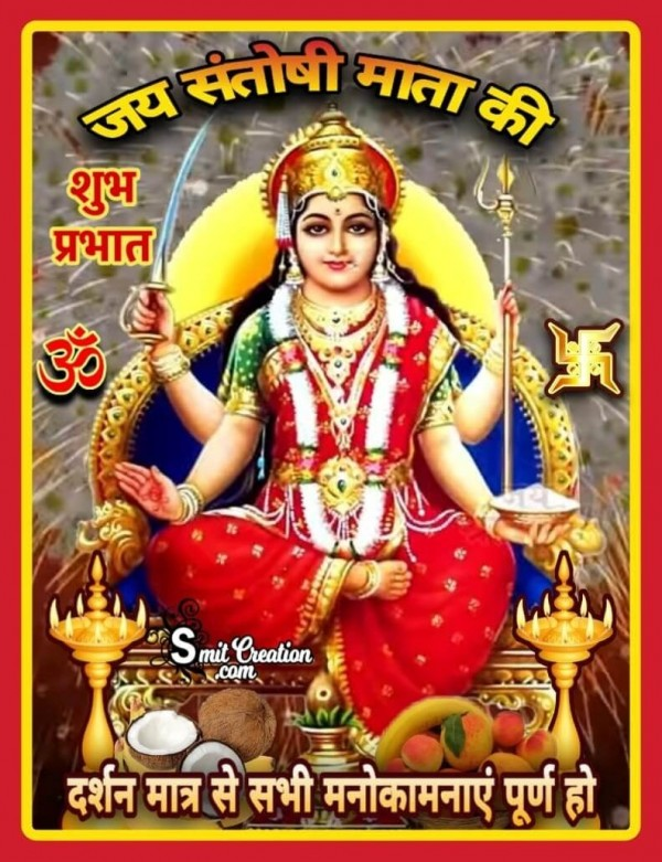 Good Morning Jai Santoshi Mata Ki