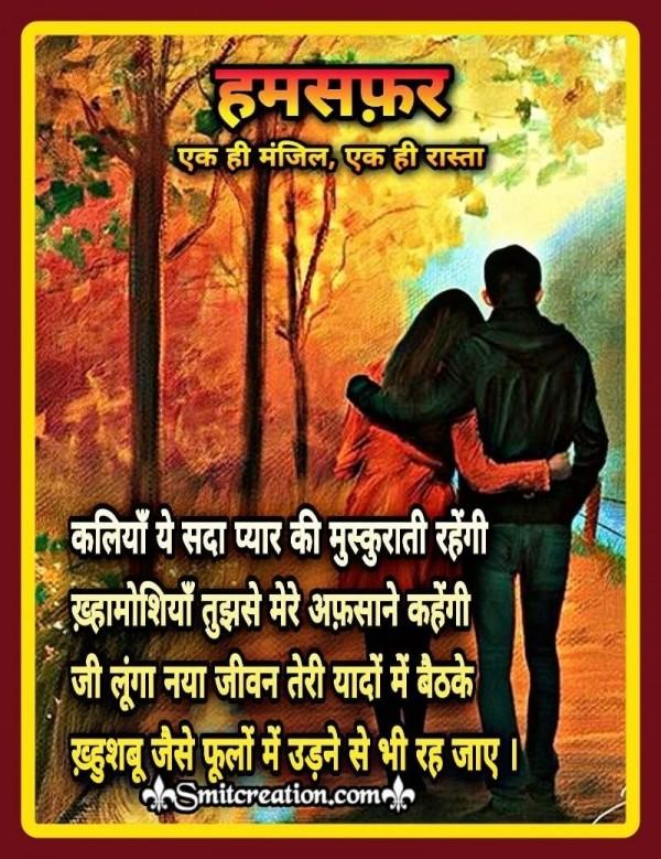 Kaliya Ye Sada Pyarki Muskurati Rahegi