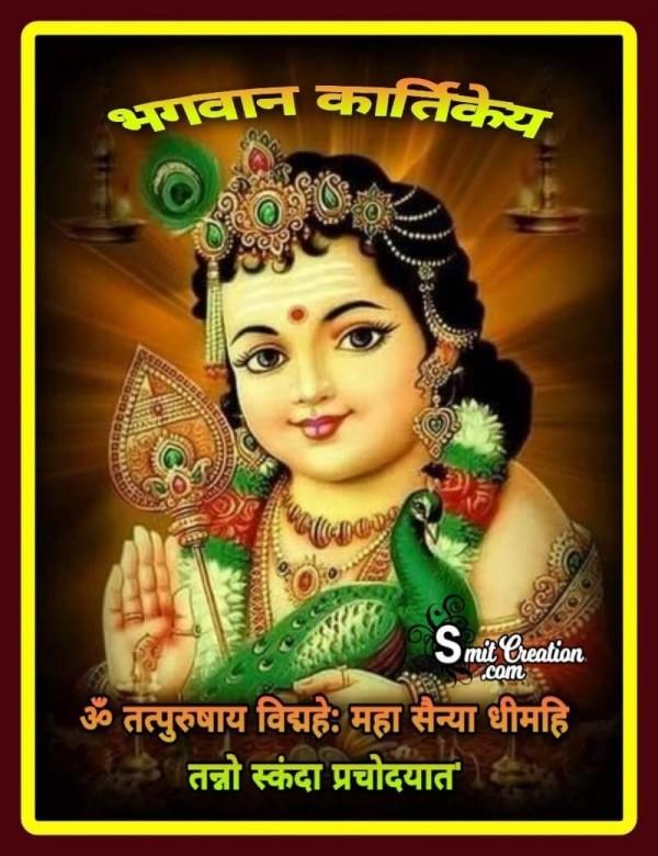 Bhagwan Kartikeya Mantra