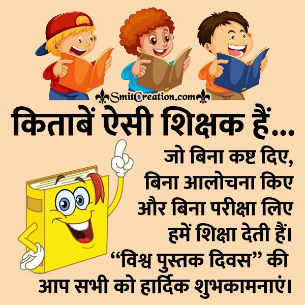 World Book Day Hindi Shubhkamnaye