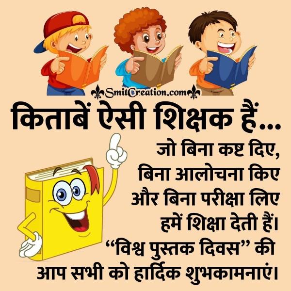 World Book Day Hindi Shubhkamnaye