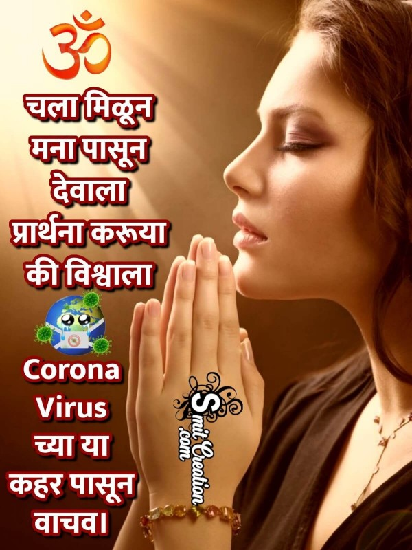 Coronavirus ( COVID-19 ) Quotes Marathi Images ( कोरोनाव्हायरस मराठी सुविचार इमेजेस )