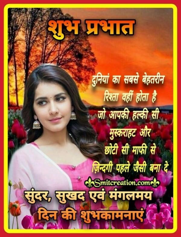 Shubh Prabhat Duniya Ka Behtareen Rishta