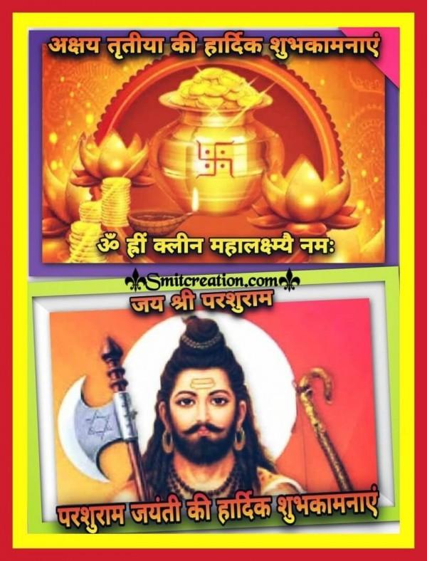 Akshaya Tritiya Parshuram Jayanti Shubhkamna