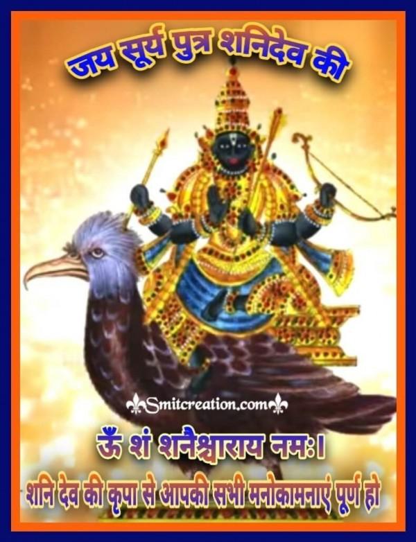 Jai Surya Putra Shani Dev Ki