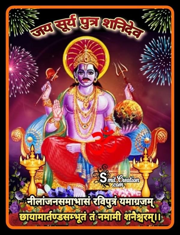 Jai Surya Putra Shani Dev Image