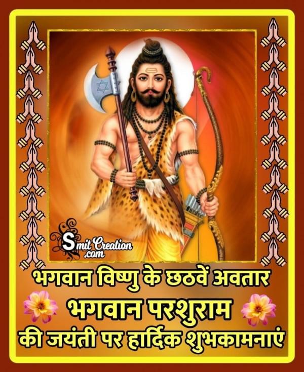 Bhagwan Parshuram Ki Jayanti Par Hardik Shubhkamnaye