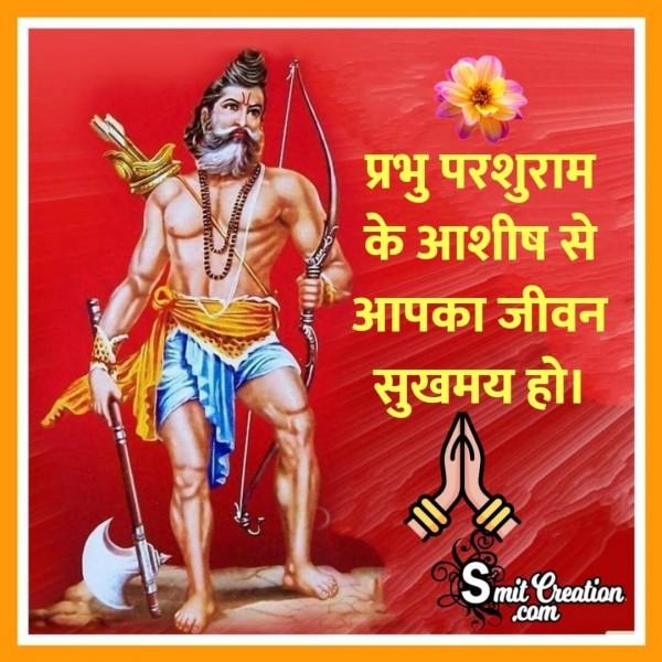 Prabhu Parshuram Ke Aashish Se Jivan Sukhmay Ho