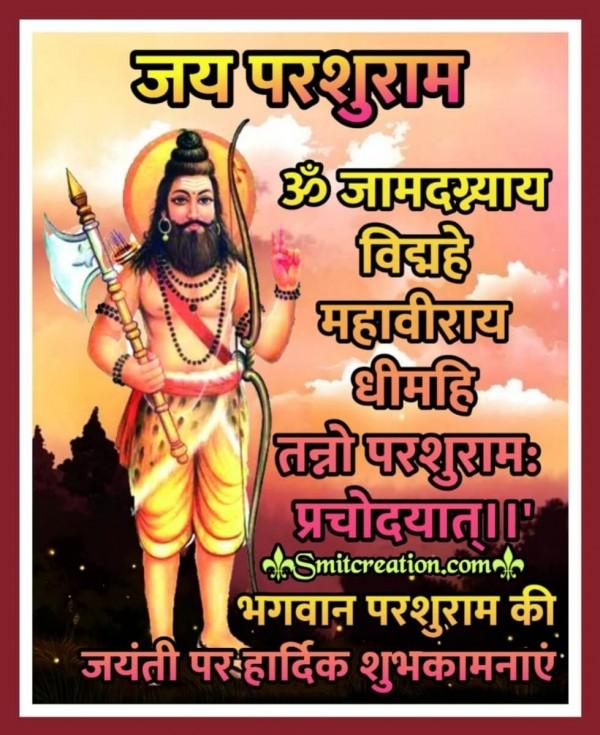 Bhagwan Parshuram Jayanti Par Hardik Shubhkamnaye