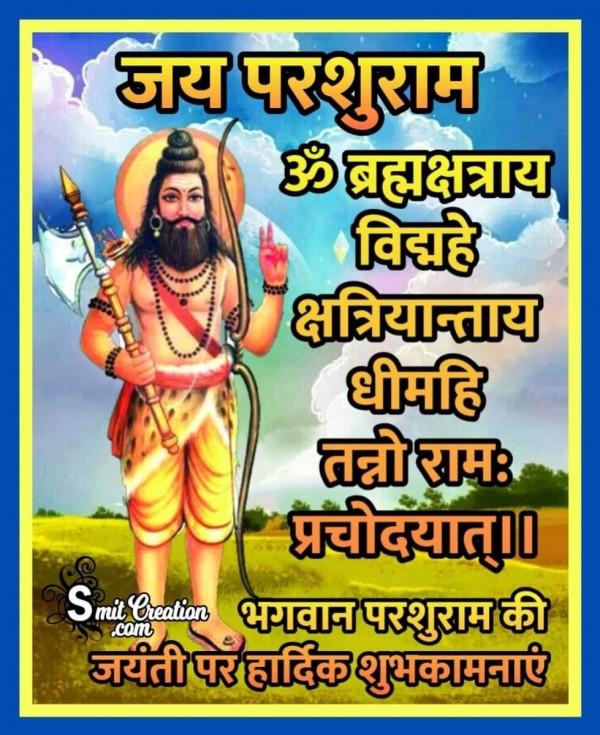Bhagwan Parshuram Jayanti Hardik Shubhkamnaye