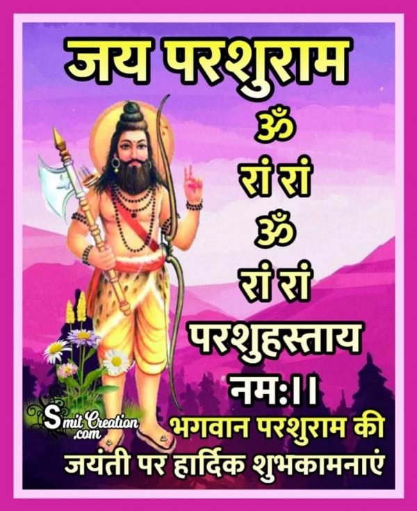 Bhagwan Parshuram Ki Jayanti Par Hardik Shubhkamna