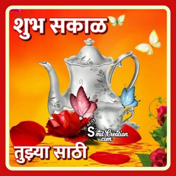 Shubh Sakal Tuzya Sathi