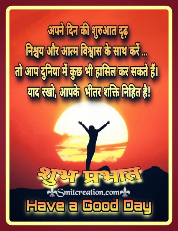Shubh Prabhat Suvichar In Hindi