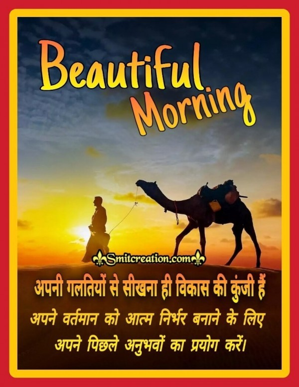Beautiful Morning Suvichar In Hindi