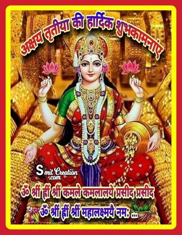 Akshaya Tritiya Shubhkamna Image