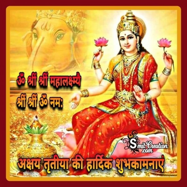 Akshaya Tritiya Shubhkamna