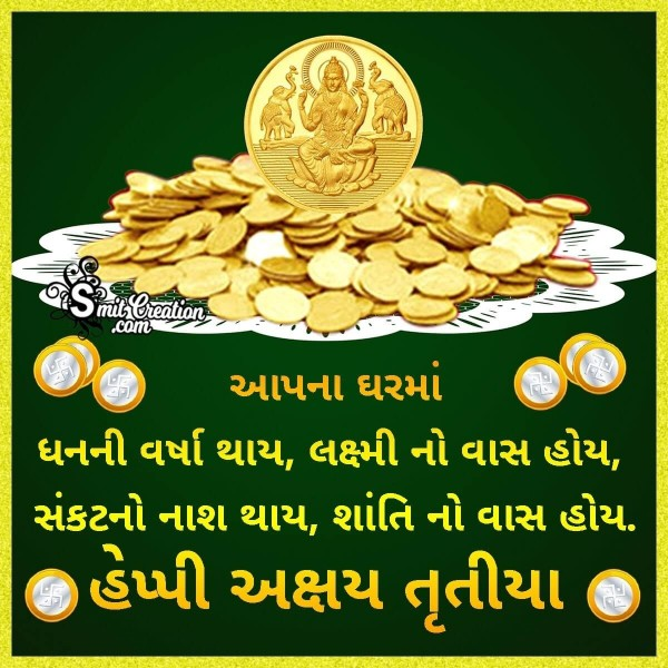 Happy Akshay Tritiya In Gujarati