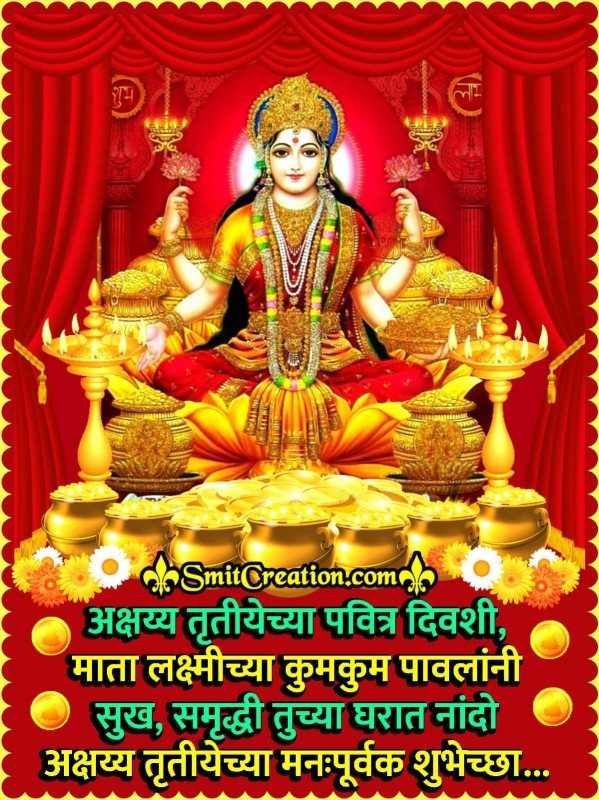 Akshaya Tritiya Manah Purvak Shubhechchha