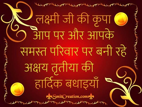 Akshay Tritiya Ki Badhaiya