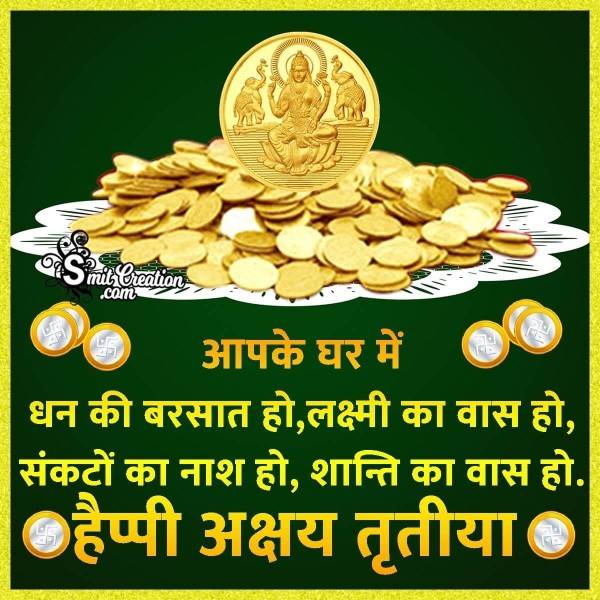 Happy Akshay Tritiya Hindi Greeting