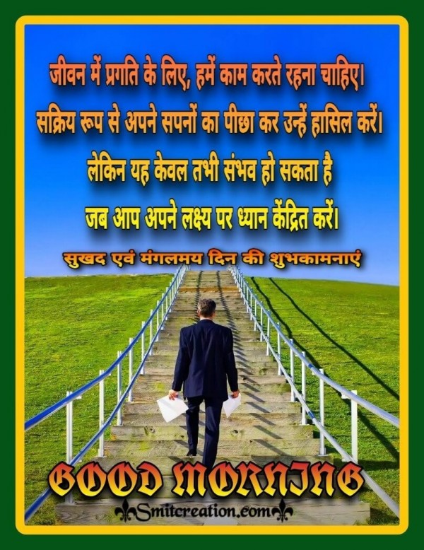 Good Morning Lakshya Par Hindi Suvichar